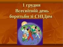 1 грудня Всесвітній день боротьби зі СНІДом