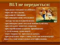 ВІЛ не передається: · при рукостисканні чи обіймах; · через піт чи сльози; · ...