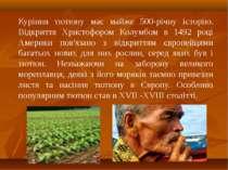Куріння тютюну має майже 500-річну історію. Відкриття Христофором Колумбом в ...