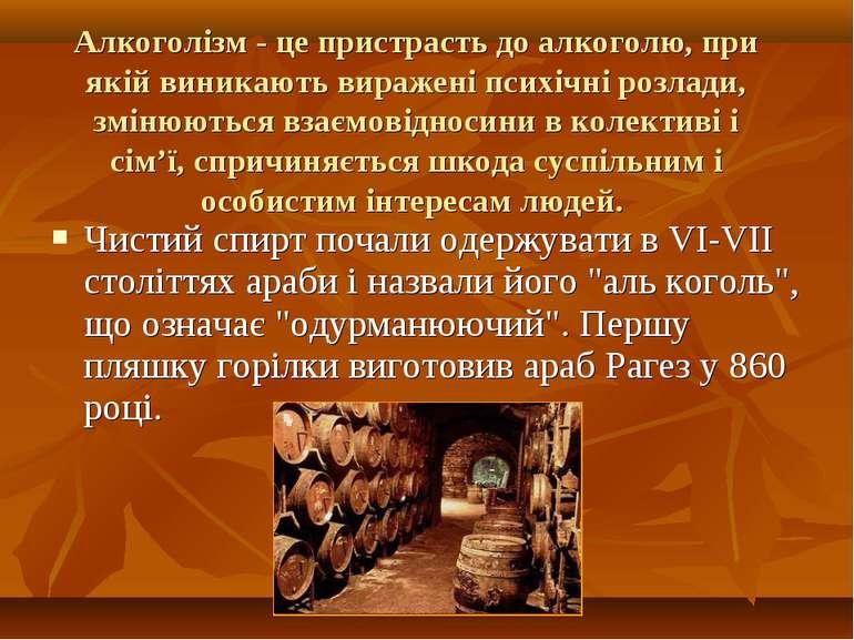 """Чистий спирт почали одержувати в VI-VII століттях араби і назвали його """"аль к..."""
