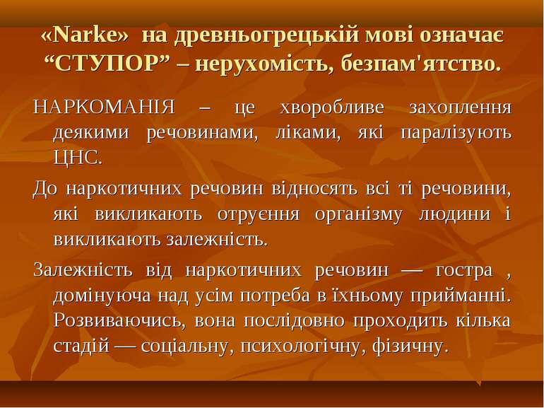 """«Narke» на древньогрецькій мові означає """"СТУПОР"""" – нерухомість, безпам'ятство..."""