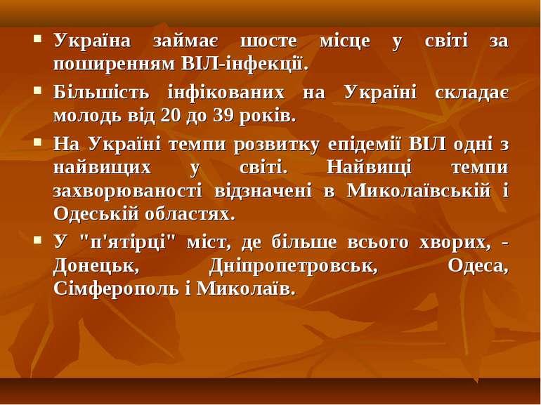 Україна займає шосте місце у світі за поширенням ВІЛ-інфекції. Більшість інфі...
