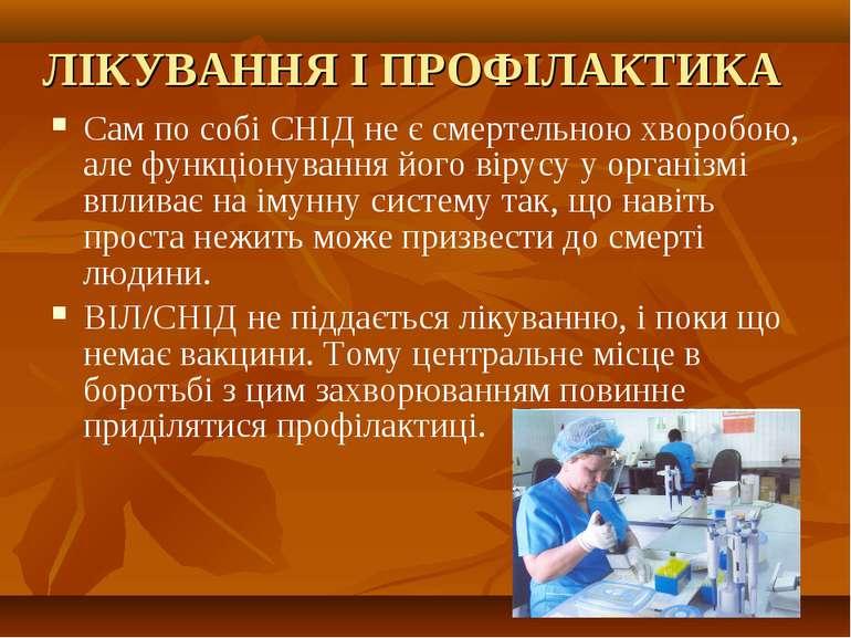 ЛІКУВАННЯ І ПРОФІЛАКТИКА Сам по собі СНІД не є смертельною хворобою, але функ...