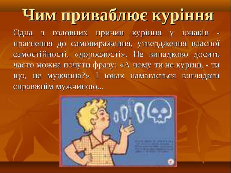 Чим приваблює куріння Одна з головних причин куріння у юнаків - прагнення до ...