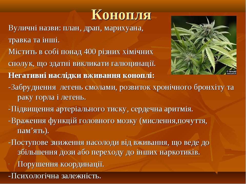 Конопля Вуличні назви: план, драп, марихуана, травка та інші. Містить в собі ...