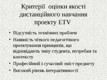 Критерії оцінки якості дистанційного навчання проекту ETV Відсутність технічн...