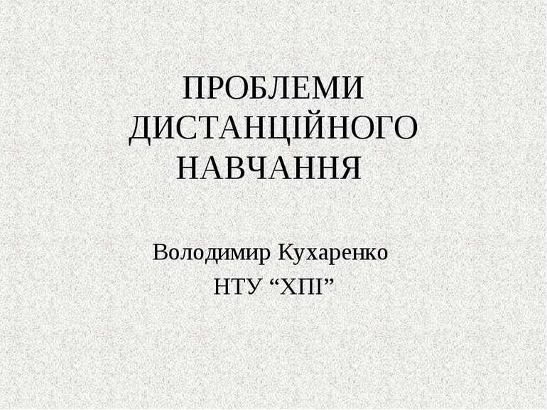 """ПРОБЛЕМИ ДИСТАНЦІЙНОГО НАВЧАННЯ Володимир Кухаренко НТУ """"ХПІ"""""""