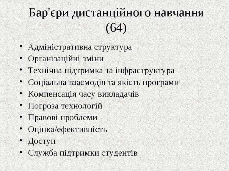 Бар'єри дистанційного навчання (64) Адміністративна структура Організаційні з...