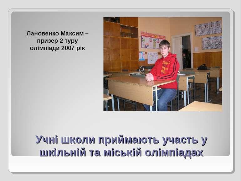 Учні школи приймають участь у шкільній та міській олімпіадах Лановенко Максим...