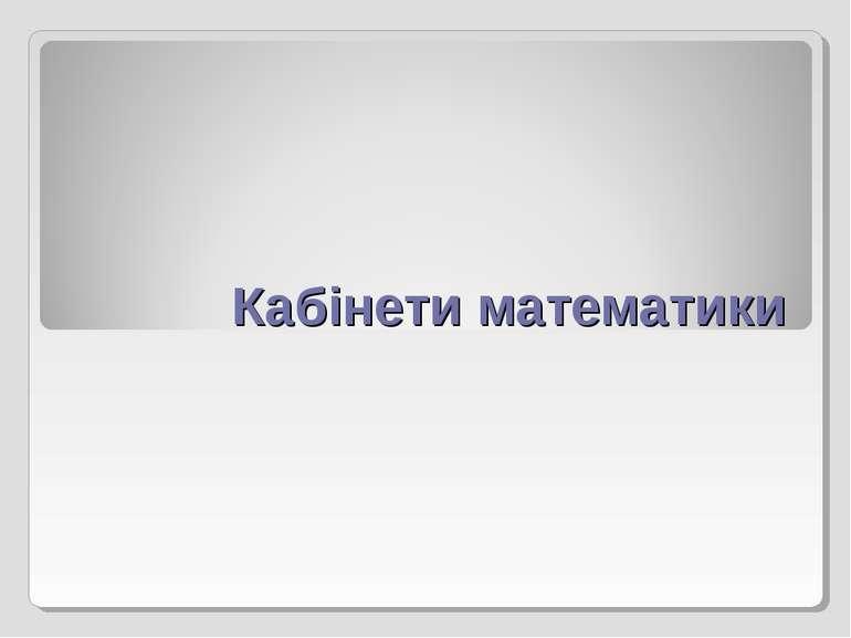 Кабінети математики