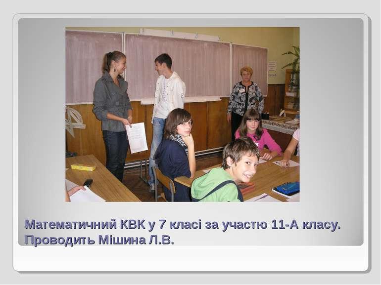 Математичний КВК у 7 класі за участю 11-А класу. Проводить Мішина Л.В.