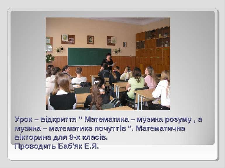 """Урок – відкриття """" Математика – музика розуму , а музика – математика почутті..."""