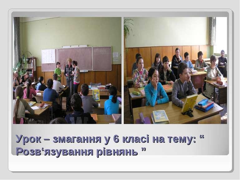 """Урок – змагання у 6 класі на тему: """" Розв'язування рівнянь """""""