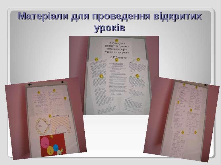 Матеріали для проведення відкритих уроків