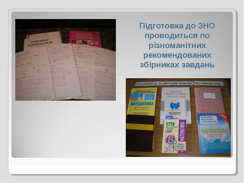 Підготовка до ЗНО проводиться по різноманітних рекомендованих збірниках завдань