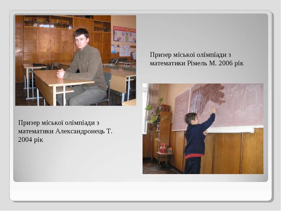 Призер міської олімпіади з математики Александронець Т. 2004 рік Призер міськ...