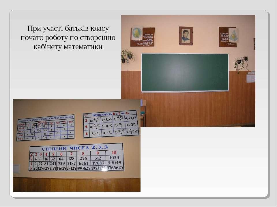 При участі батьків класу почато роботу по створенню кабінету математики Польз...