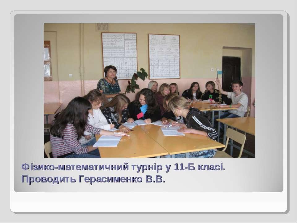Фізико-математичний турнір у 11-Б класі. Проводить Герасименко В.В.