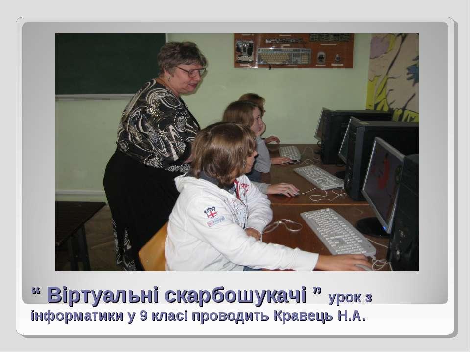 """"""" Віртуальні скарбошукачі """" урок з інформатики у 9 класі проводить Кравець Н.А."""