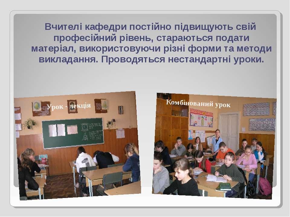Вчителі кафедри постійно підвищують свій професійний рівень, стараються подат...