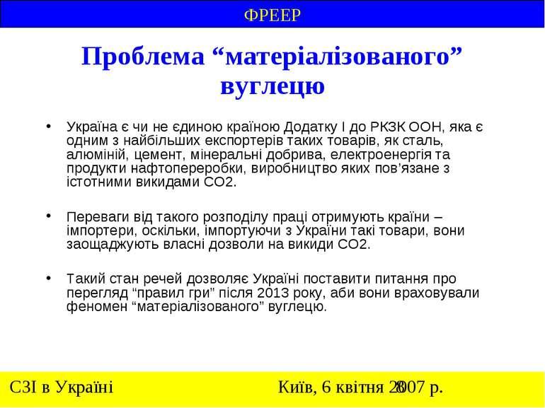 """Проблема """"матеріалізованого"""" вуглецю Україна є чи не єдиною країною Додатку І..."""