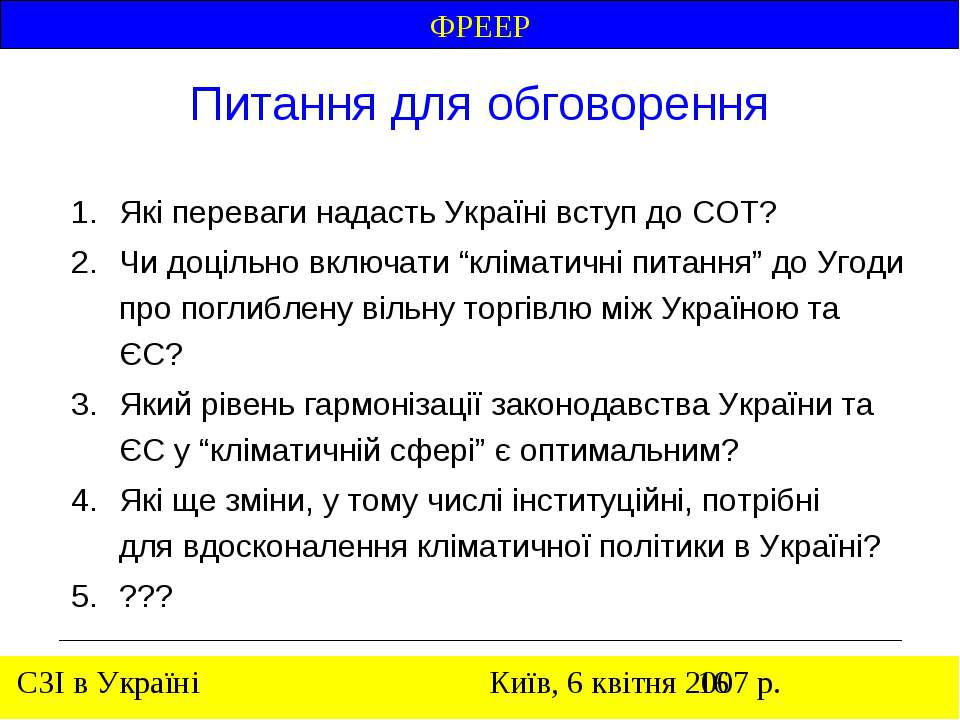 Питання для обговорення Які переваги надасть Україні вступ до СОТ? Чи доцільн...