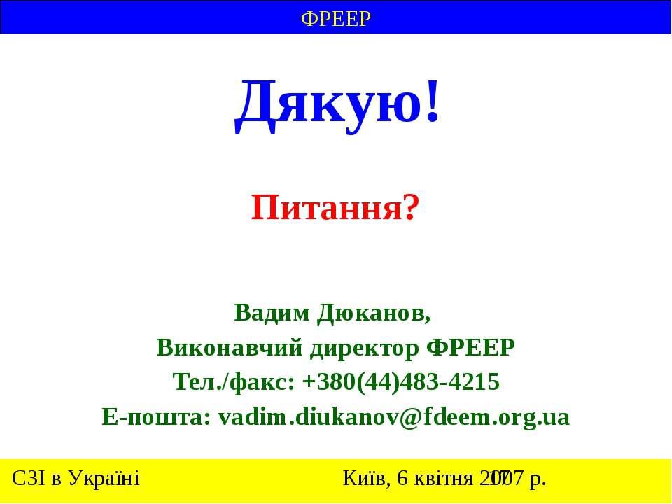 Питання? Вадим Дюканов, Виконавчий директор ФРЕЕР Tел./факс: +380(44)483-4215...