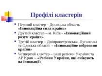 Профілі кластерів Перший кластер – Донецька область «Інноваційна сила країни»...