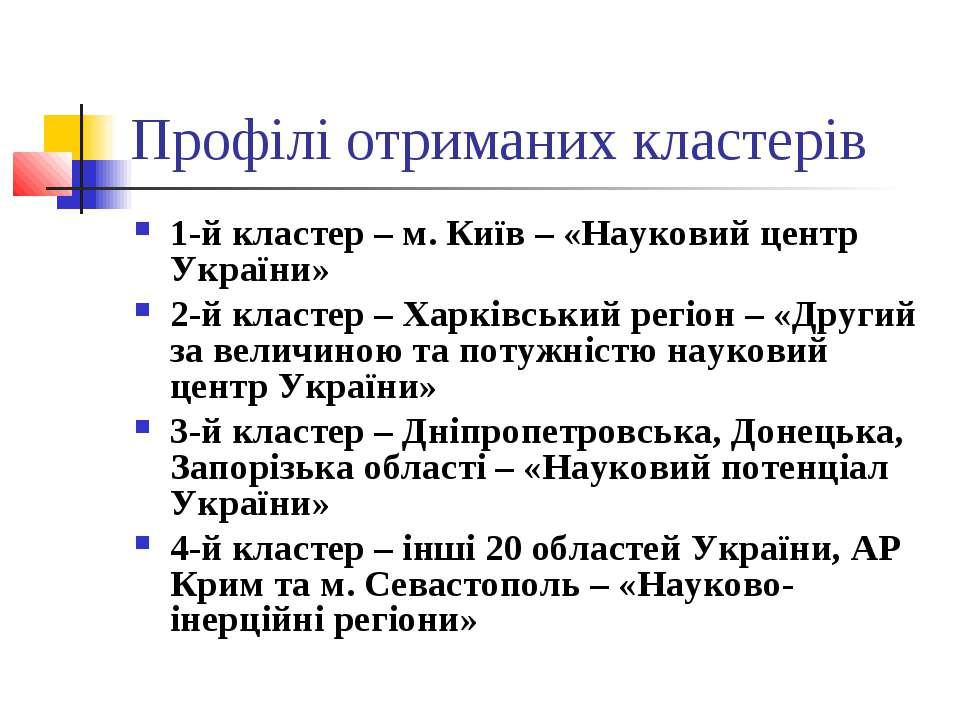 Профілі отриманих кластерів 1-й кластер – м. Київ – «Науковий центр України» ...