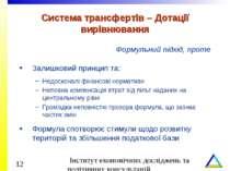 Система трансфертів – Дотації вирівнювання Формульний підхід, проте Залишкови...
