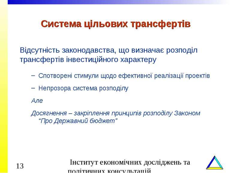 Система цільових трансфертів Відсутність законодавства, що визначає розподіл ...