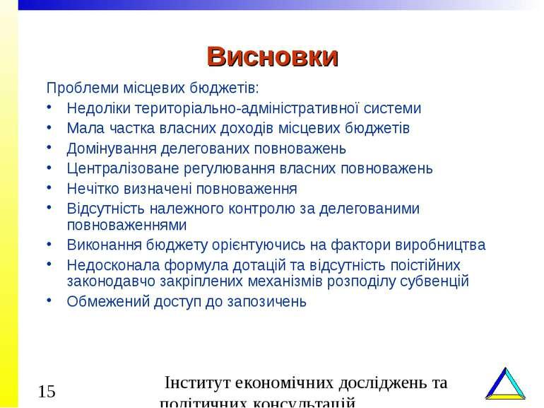 Висновки Проблеми місцевих бюджетів: Недоліки територіально-адміністративної ...