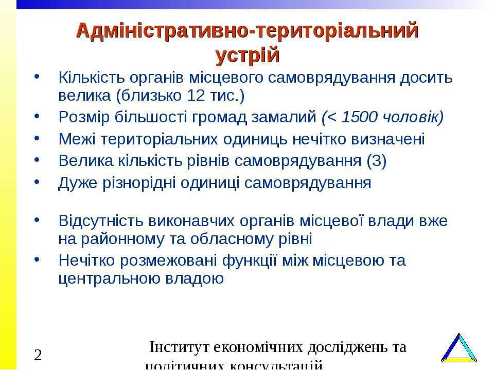 Адміністративно-територіальний устрій Кількість органів місцевого самоврядува...