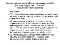 Шляхи подолання проблем перекладу термінів (на прикладі укр.-анг. словника по...