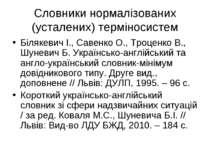 Словники нормалізованих (усталених) терміносистем Білякевич І., Савенко О., Т...