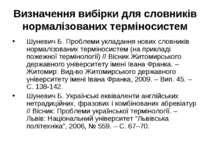 Визначення вибірки для словників нормалізованих терміносистем Шуневич Б. Проб...