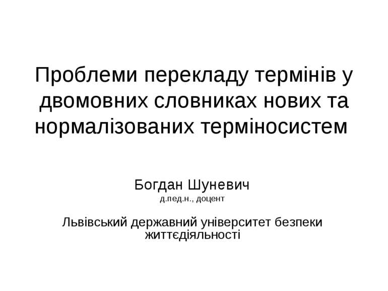 Проблеми перекладу термінів у двомовних словниках нових та нормалізованих тер...