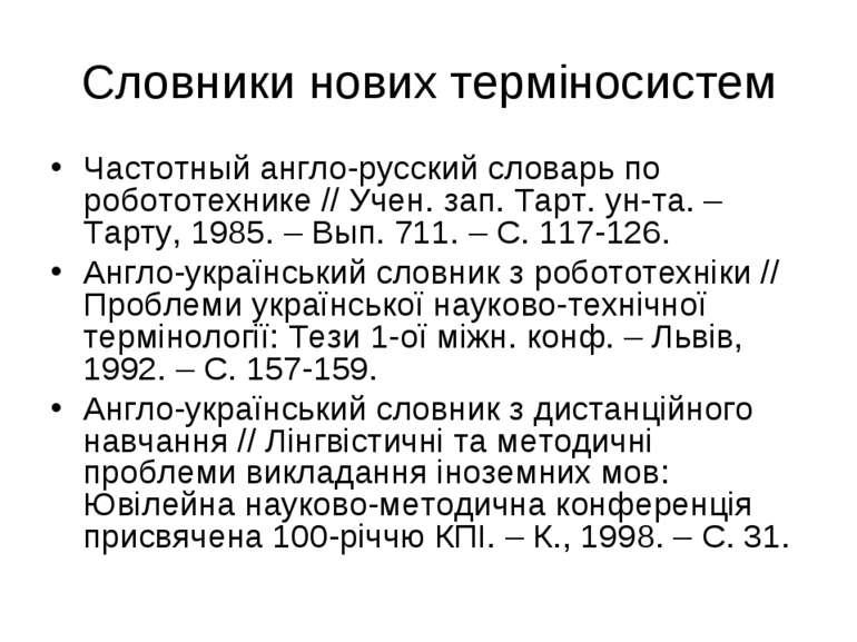 Словники нових терміносистем Частотный англо-русский словарь по робототехнике...