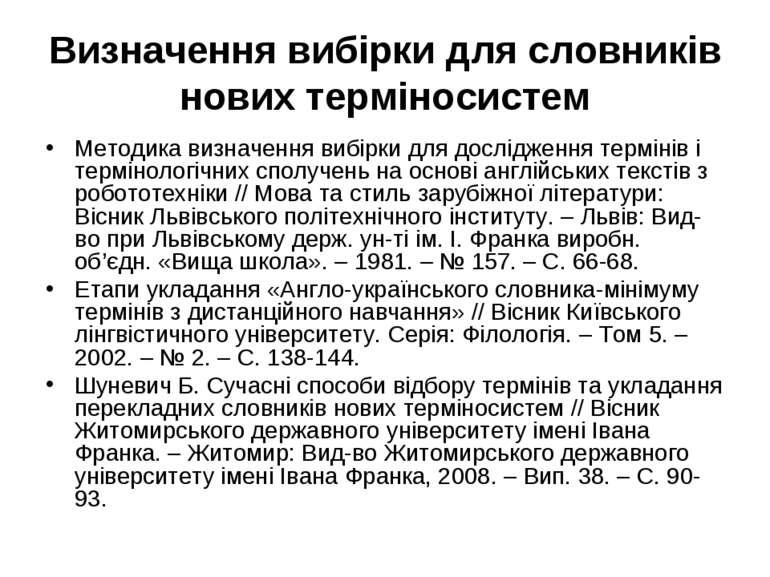 Визначення вибірки для словників нових терміносистем Методика визначення вибі...