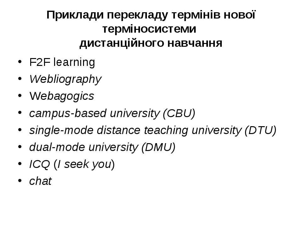 Приклади перекладу термінів нової терміносистеми дистанційного навчання F2F l...