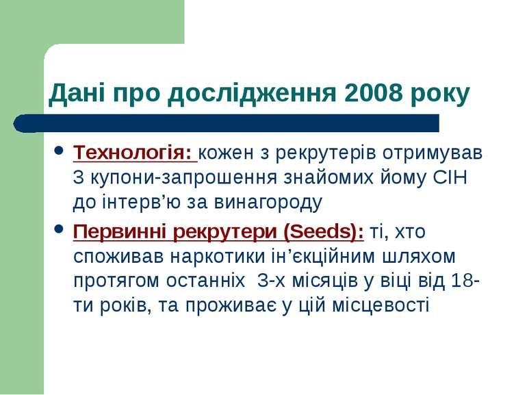 Дані про дослідження 2008 року Технологія: кожен з рекрутерів отримував 3 куп...
