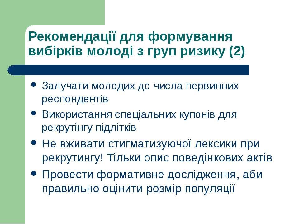 Рекомендації для формування вибірків молоді з груп ризику (2) Залучати молоди...