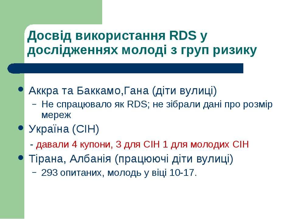 Досвід використання RDS у дослідженнях молоді з груп ризику Аккра та Баккамо,...