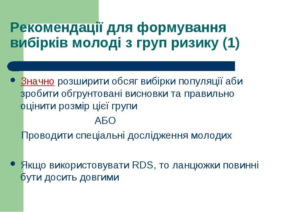 Рекомендації для формування вибірків молоді з груп ризику (1) Значно розширит...