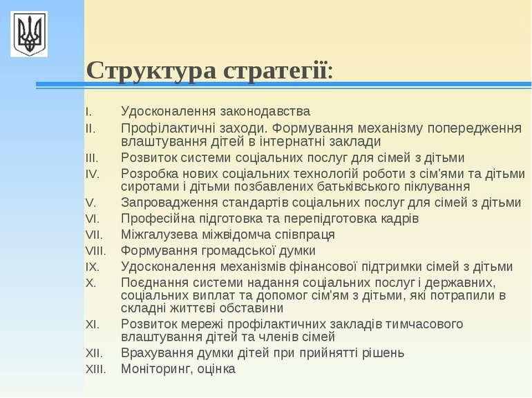 Структура стратегії: Удосконалення законодавства Профілактичні заходи. Формув...