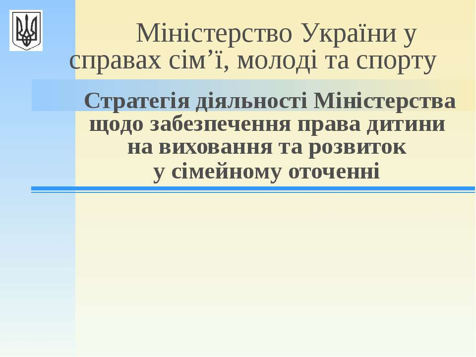 Стратегія діяльності Міністерства щодо забезпечення права дитини на виховання...