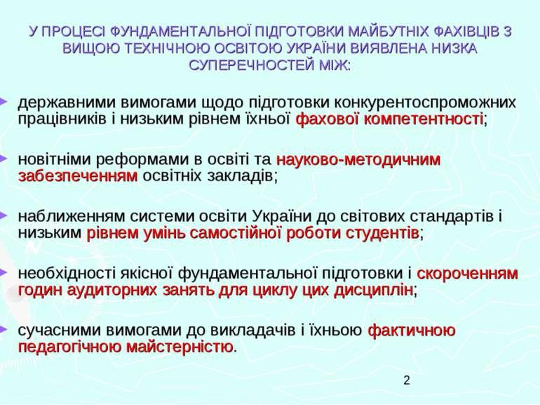 У ПРОЦЕСІ ФУНДАМЕНТАЛЬНОЇ ПІДГОТОВКИ МАЙБУТНІХ ФАХІВЦІВ З ВИЩОЮ ТЕХНІЧНОЮ ОСВ...