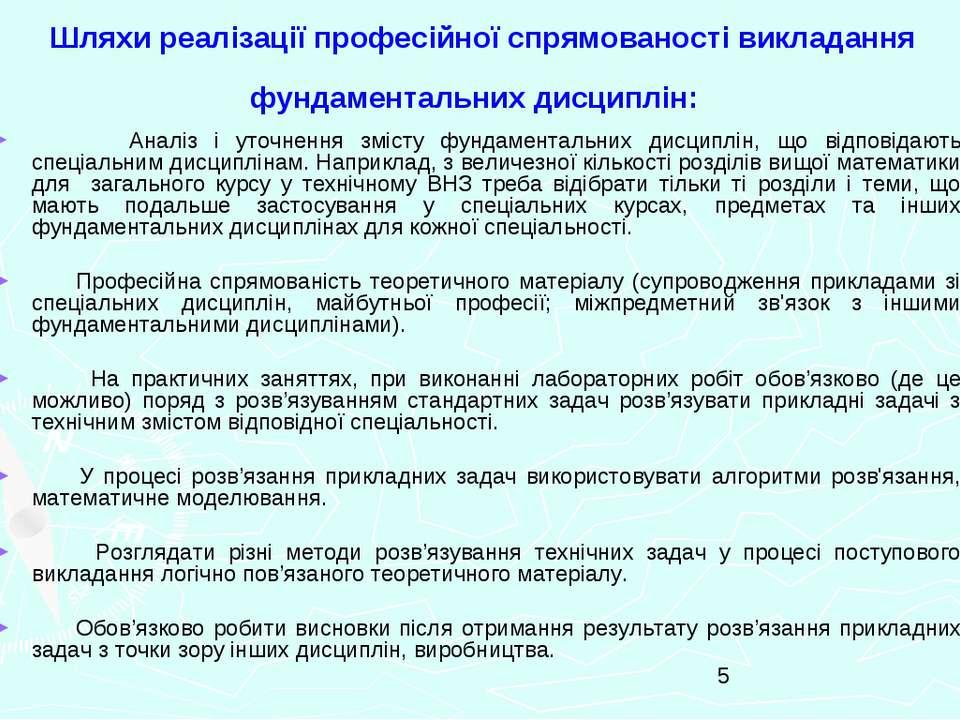 Шляхи реалізації професійної спрямованості викладання фундаментальних дисципл...