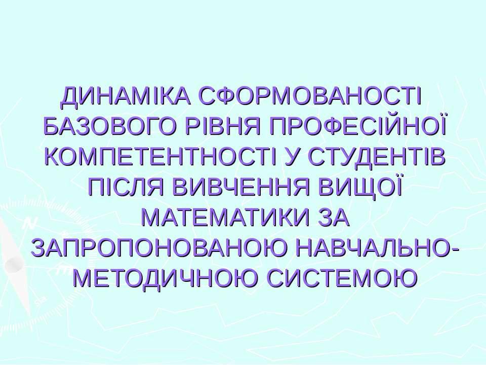 ДИНАМІКА СФОРМОВАНОСТІ БАЗОВОГО РІВНЯ ПРОФЕСІЙНОЇ КОМПЕТЕНТНОСТІ У СТУДЕНТІВ ...