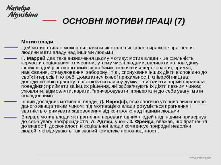 ОСНОВНІ МОТИВИ ПРАЦІ (7) Мотив влади Цей мотив стисло можна визначити як стал...